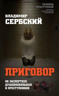 Обложка «Приговор. Об экспертизе душевнобольных и преступников»