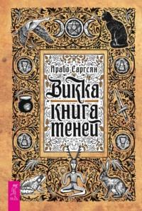 Обложка «Викка: книга теней»