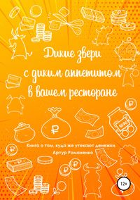 Обложка «Дикие звери с диким аппетитом в вашем ресторане»