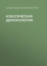 Обложка «Классическая демонология»
