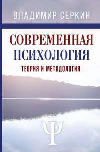 Обложка «Современная психология. Теория и методология. Том 1»