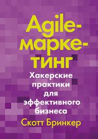 Обложка «Agile-маркетинг»