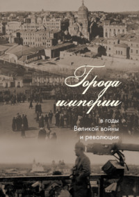 Обложка «Города империи в годы Великой войны и революции»