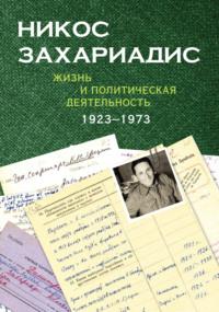 Обложка «Никос Захариадис. Жизнь и политическая деятельность (1923–1973). Документы»