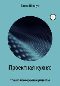 Обложка «Проектная кухня: только проверенные рецепты»