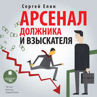 Обложка «Арсенал должника и взыскателя, или Как выйти из долгового кризиса и выстроить эффективную работу с задолженностями»