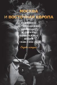 Обложка «Москва и Восточная Европа. Советско-югославский конфликт и страны советского блока. 1948–1953 гг.»