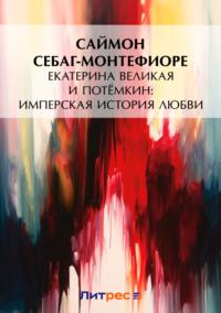 Обложка «Екатерина Великая и Потёмкин: имперская история любви (примечания)»