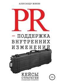 Обложка «PR-поддержка внутренних изменений»
