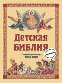 Обложка «Детская Библия. Главнейшие события Нового Завета»