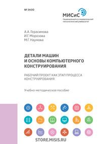 Обложка «Детали машин и основы компьютерного конструирования. Рабочий проект как этап процесса конструирования»