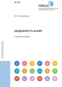 Обложка «Надежность АСОИУ. Учебное пособие»