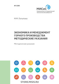 Обложка «Экономика и менеджмент горного производства»