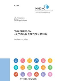 Обложка «Геоконтроль на горных предприятиях»