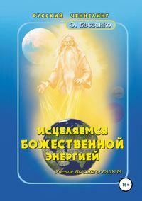 Обложка «Исцеляемся божественной энергией»
