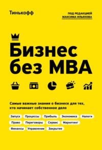 Обложка «Бизнес без MBA»