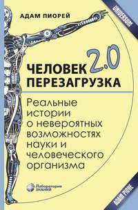 Обложка «Человек 2.0. Перезагрузка»