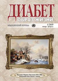 Обложка «Диабет. Образ жизни. №1/2019 январь-февраль»