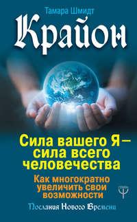 Обложка «Крайон. Сила вашего Я – сила всего человечества. Как многократно увеличить свои возможности»
