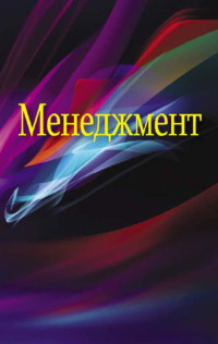 Обложка «Менеджмент»