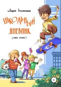 Обложка «Школьный дневник. Книга 2»