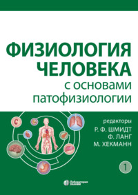 Обложка «Физиология человека с основами патофизиологии. Том 1»