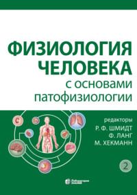 Обложка «Физиология человека с основами патофизиологии. Том 2»