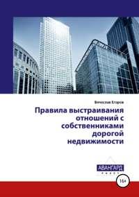 Обложка «Правила выстраивания отношений с собственниками дорогой недвижимости»