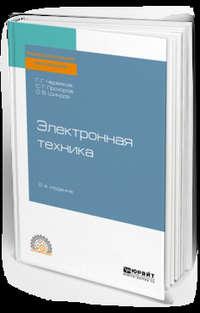 Обложка «Электронная техника 2-е изд., пер. и доп. Учебное пособие для СПО»