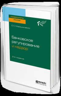Обложка «Банковское регулирование и надзор 2-е изд. Учебное пособие для академического бакалавриата»
