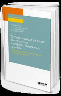 Обложка «Судебно-медицинская экспертиза профессиональных ошибок в акушерстве-гинекологии и неонатологии. Учебное пособие для вузов»