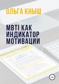 Обложка «MBTI как индикатор мотивации»