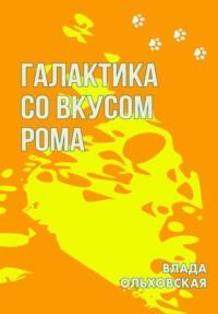 Обложка «Галактика со вкусом рома»