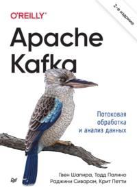 Обложка «Apache Kafka. Потоковая обработка и анализ данных»