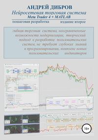 Обложка «Нейросетевая торговая система Meta Trader 4 + MATLAB. Пошаговая разработка. Издание второе»