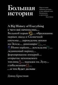 Обложка «Большая история»