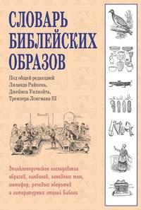Обложка «Словарь библейских образов»