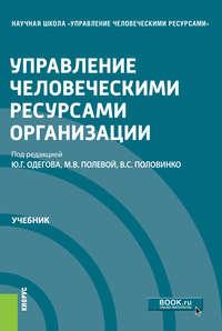 Обложка «Управление человеческими ресурсами организации»