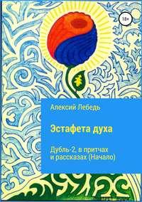 Обложка «Эстафета духа. Дубль-2. В притчах и рассказах (начало)»