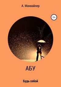 Обложка «Абу. Будь собой»