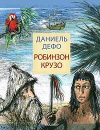 Обложка «Робинзон Крузо»