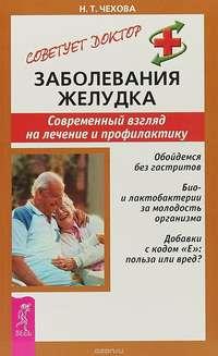 Обложка «Заболевания желудка. Современный взгляд на лечение и профилактику»