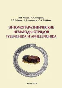 Обложка «Энтомопаразитические нематоды отрядов Tylenchida и Aphelenchida (обзор мировой фауны)»