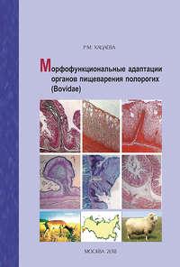 Обложка «Морфофункциональные адаптации органов пищеварения полорогих (Bovidae)»