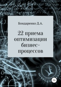 Обложка «22 приема оптимизации бизнес-процессов»