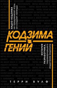 Обложка «Кодзима – гений»