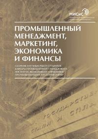Обложка «Промышленный менеджмент, маркетинг, экономика и финансы»