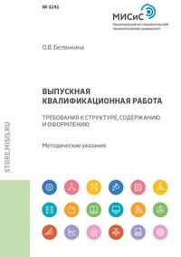 Обложка «Выпускная квалификационная работа. Требования к структуре, содержанию и оформлению. Методические указания»