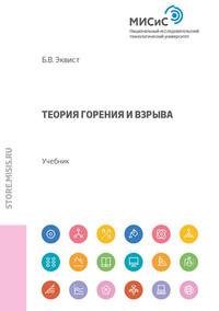 Обложка «Теория горения и взрыва»