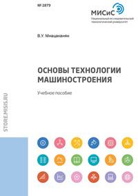 Обложка «Основы технологии машиностроения»